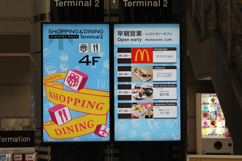 成田空港T2国際線ロビー 早朝営業店舗