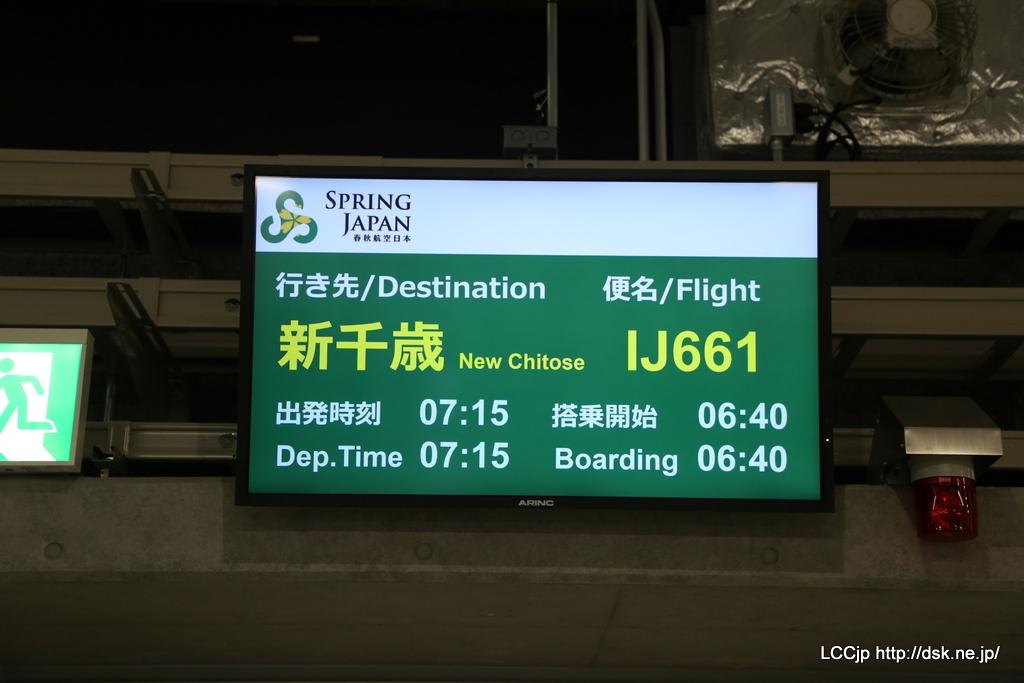 春秋航空日本 新千歳線 出発案内