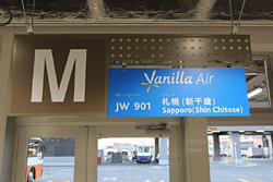 バニラエア 成田空港 搭乗ゲートM