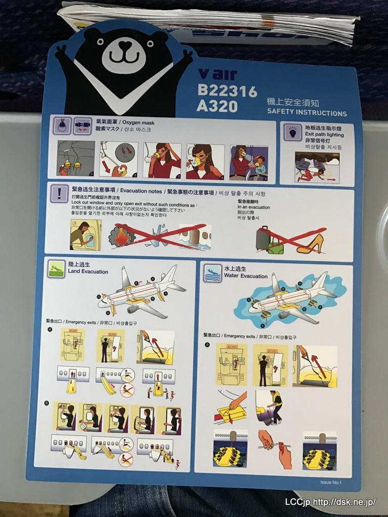 Vエア B-22316 機内安全説明