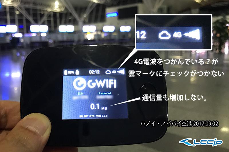 ハノイノイバイ国際空港 GWiFi G3000 接続状況