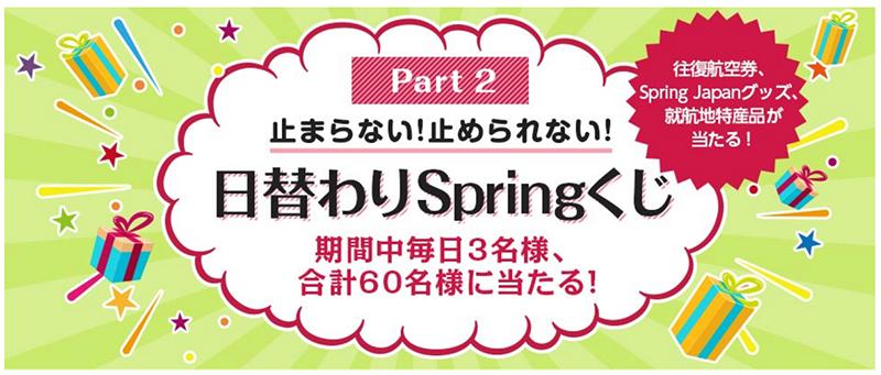 春秋航空日本 就航3周年 日替わりSpringくじ
