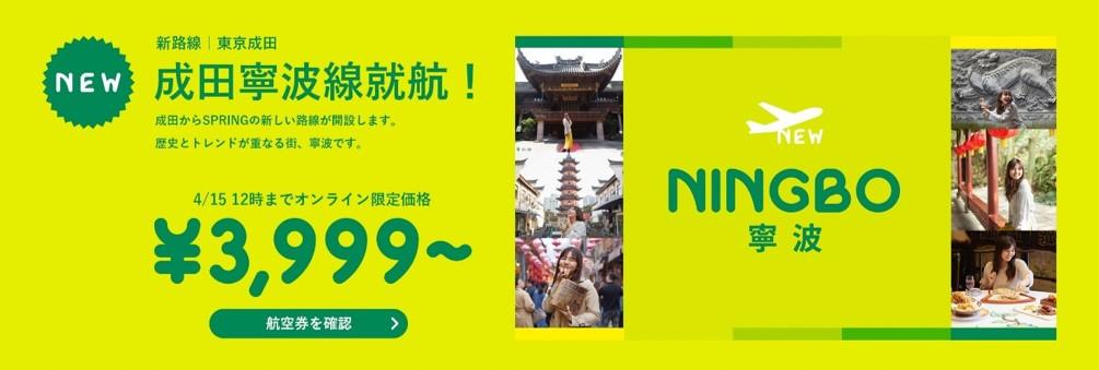 SPRING 成田-寧波線就航記念セール
