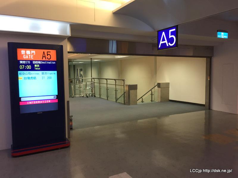 桃園空港 A5ゲート