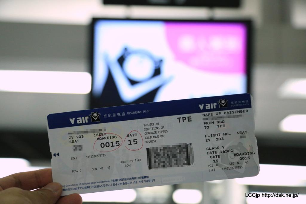 Vエア 搭乗券