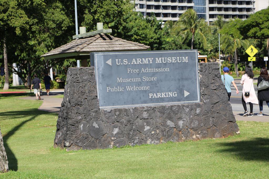 ハワイ アメリカ陸軍博物館