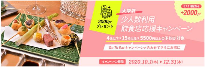 OZmall 大阪府 少人数利用飲食店応援キャンペーン