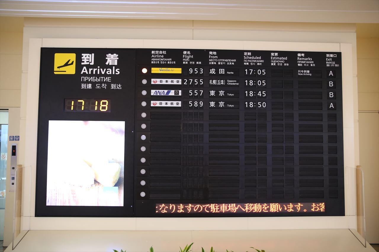 函館空港 到着案内板