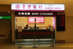 台北桃園空港 手荷物受け取りエリアの両替所