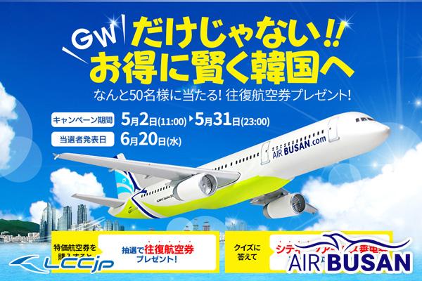 韓国 航空券