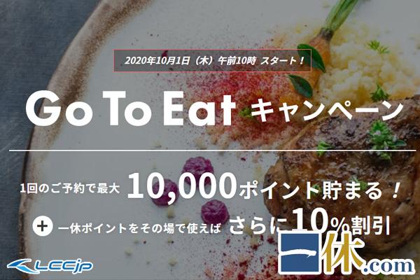 一休.com GoToEat
