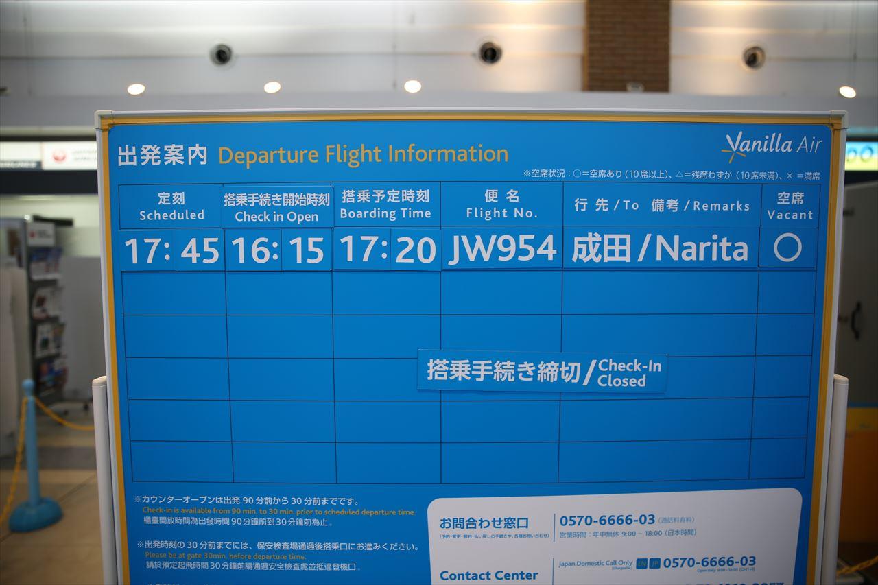 函館発成田行き最終便のチェックイン業務はすべて終了