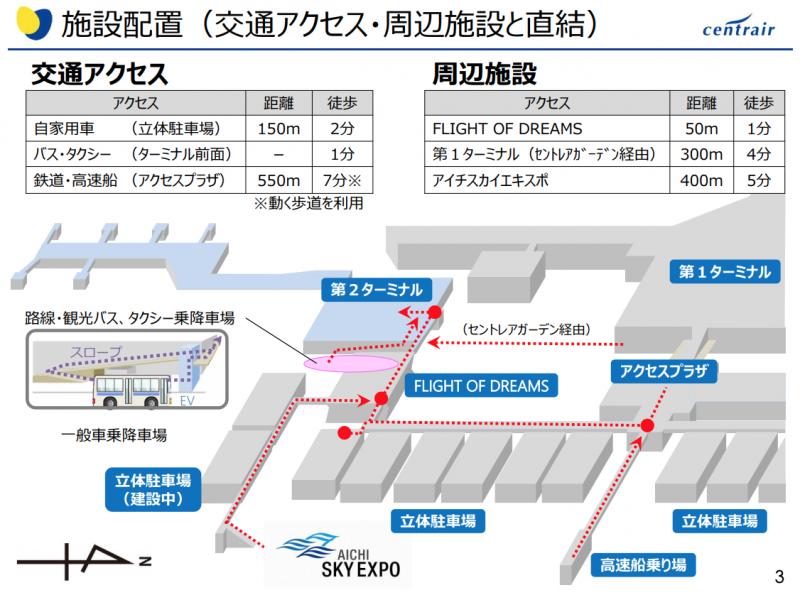 centrair 第2ターミナル 施設マップ