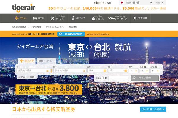 tigerair 日本語webサイト