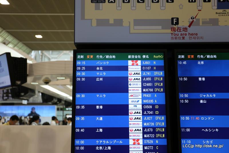 成田空港 出発案内板