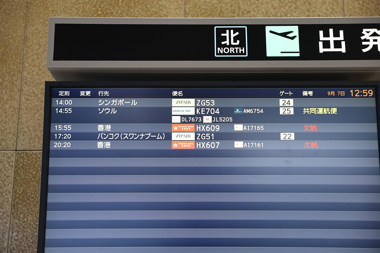 成田第1ターミナルの出発案内板