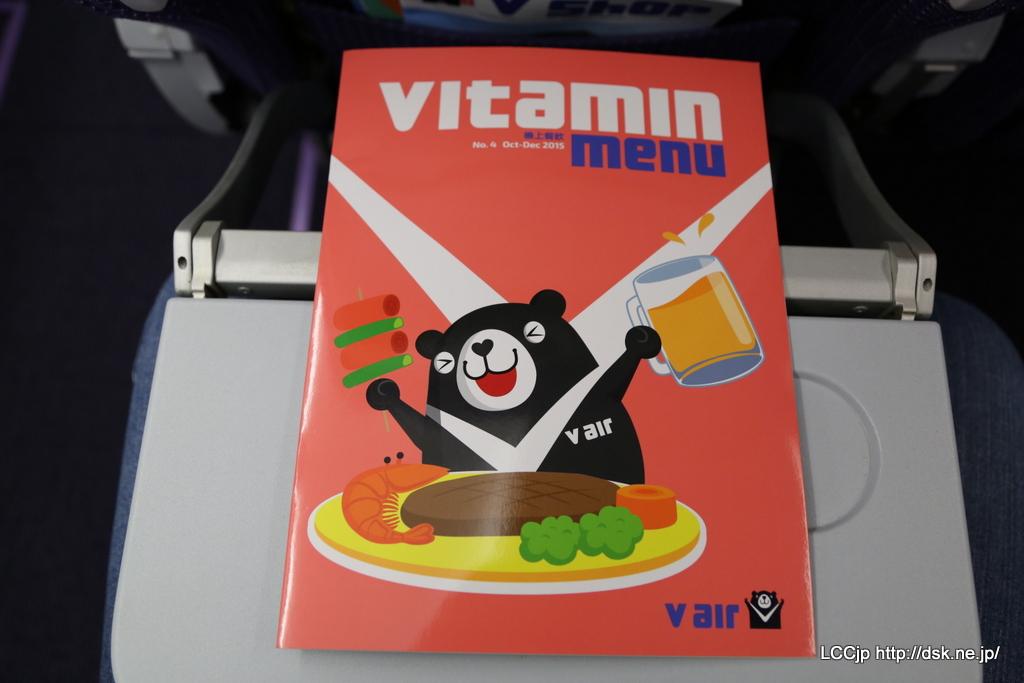 Vエア 機内誌 VITAMIN
