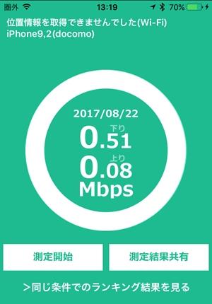 SCOOT 機内WiFi スピードテスト 2017.8.22
