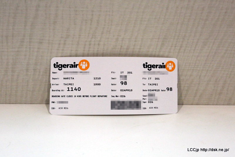 タイガーエア台湾 航空券