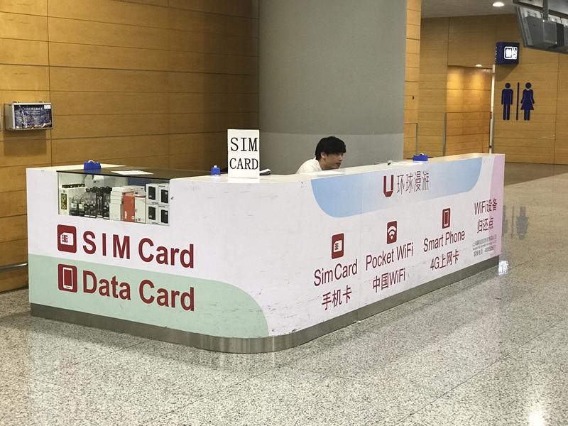 上海浦東T2 SIMカウンター