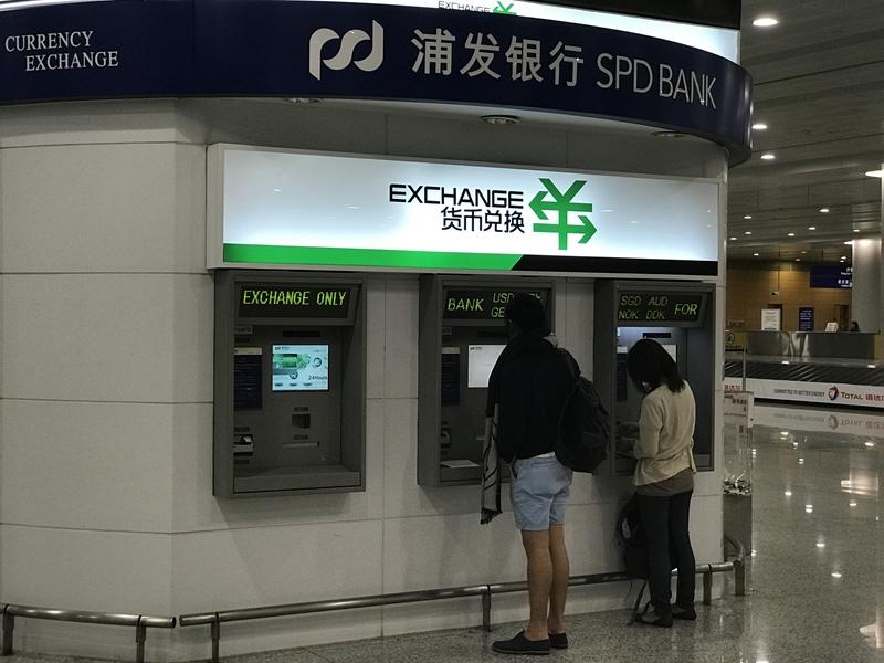 上海浦東T2 自動両替機