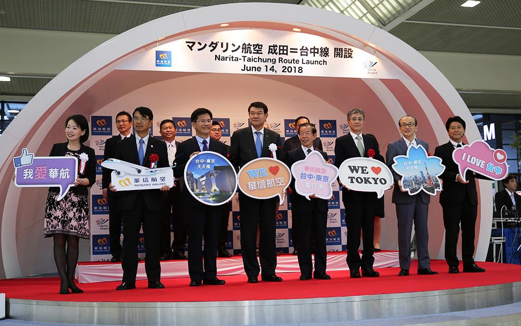 成田第2ターミナルで行われた就航式典