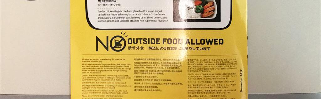 スクート 持ち込み飲食はダメ!