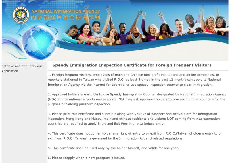 台湾移民署Web