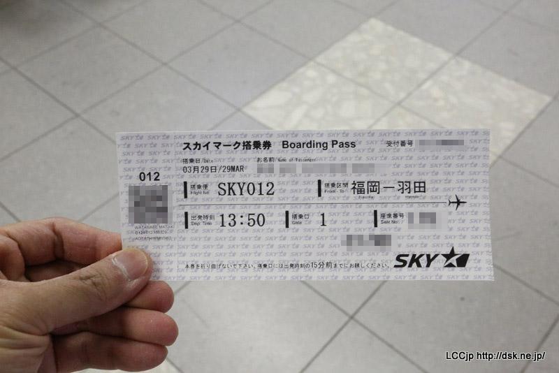 スカイマーク 搭乗券