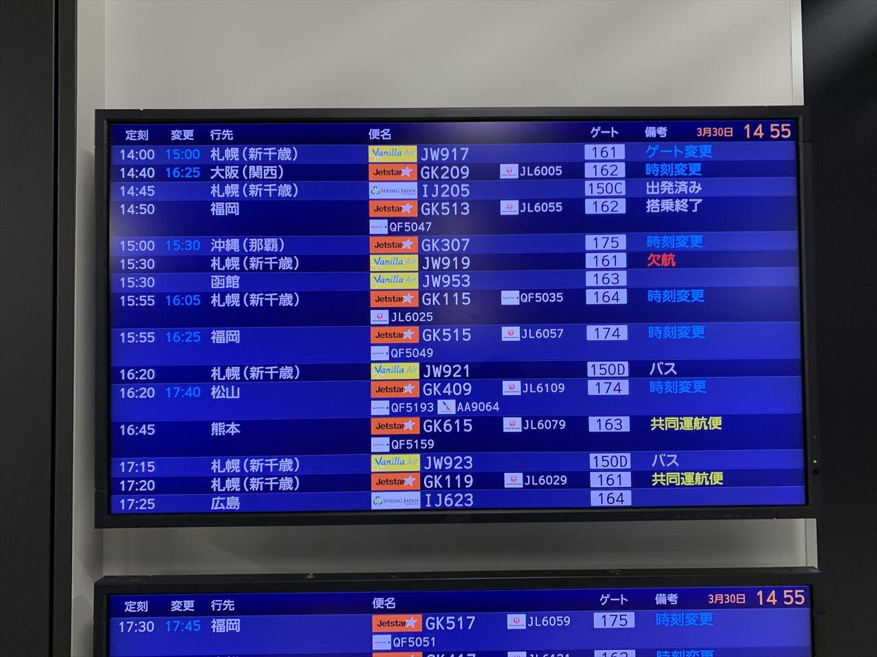 成田空港第3ターミナル 出発案内板