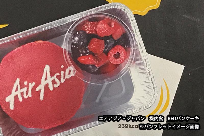 REDパンケーキ パンフレットイメージ画像