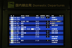 新千歳空港 国内線到着便案内板