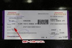 香港エクスプレス航空 搭乗券