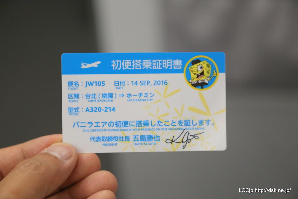 台北-ホーチミン線 搭乗証明書