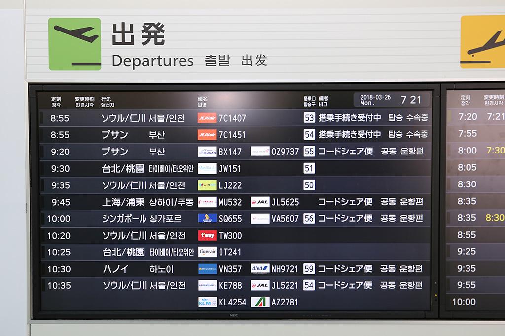 福岡空港国際線の過密ダイヤ