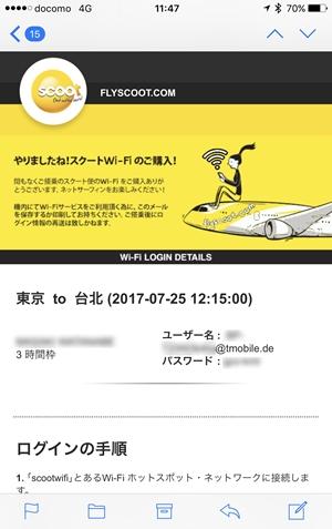scoot 機内Wi-Fiオプション購入