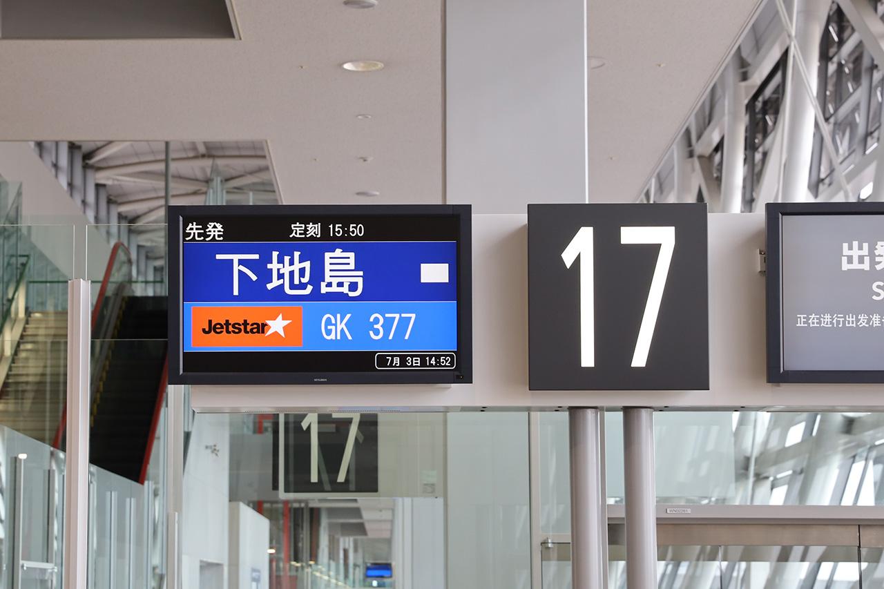 Jetstar 関西-下地島就航