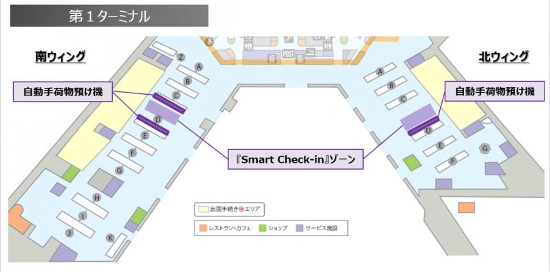 成田空港 Smart Check-in 第1ターミナル