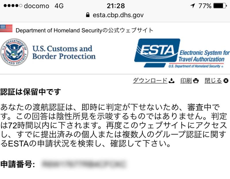 ESTA申請 保留画面