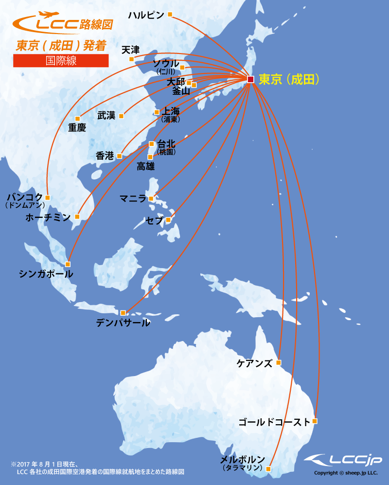 LCC路線図 東京(成田)発着・国際線