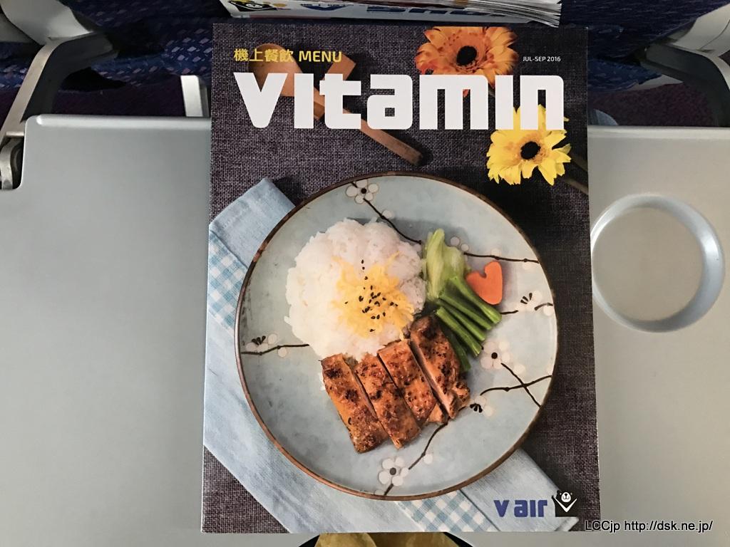 Vエア VITAMIN