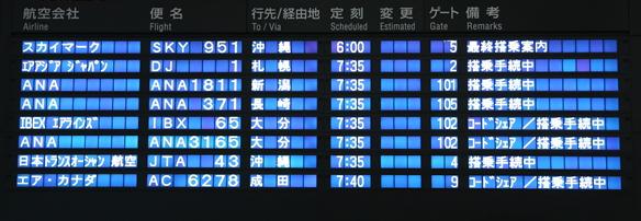 中部国際空港 早朝の国内線出発案内板