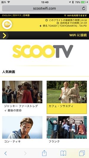 SCOOTV ホーム画面