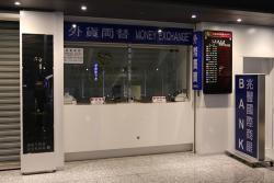 台北桃園空港 入国審査前の両替所