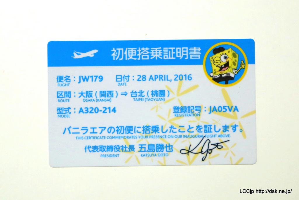 JW179便搭乗証明書