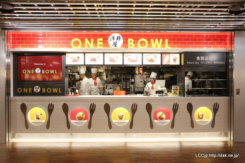 成田第3 フードコート 洋丼屋 ONE BOWL