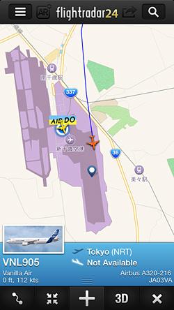 Flightladerで到着便の現在位置を確認