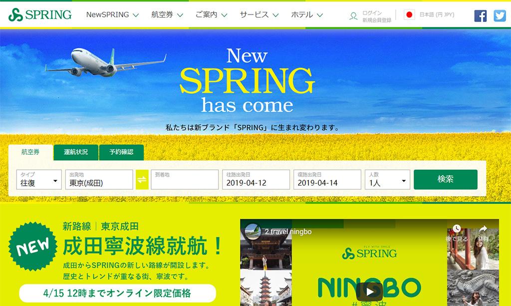 SPRING 新デザインのWebサイト