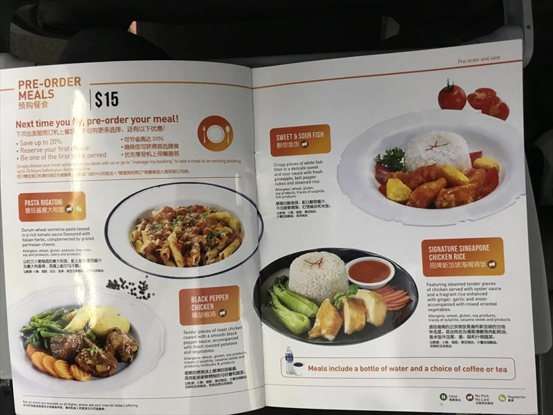 ジェットスターアジア 機内食(8)事前予約