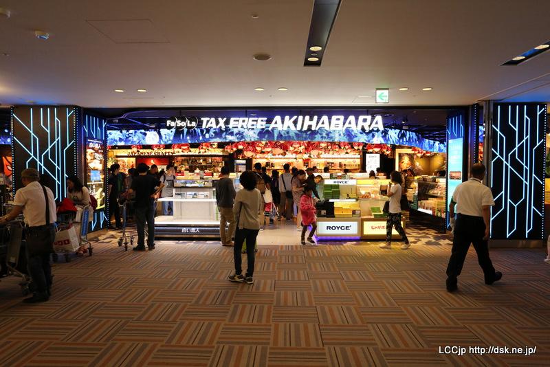 成田空港 AKIHABARA